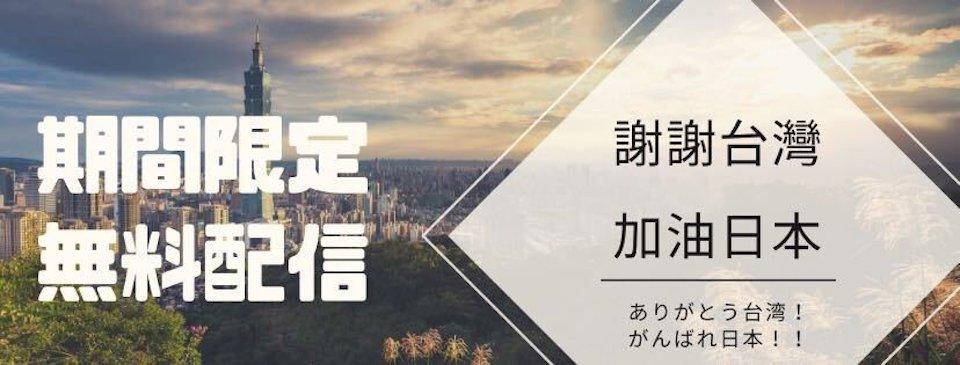 台日友好 新聞稿 免費 台灣媒體 新聞稿服務