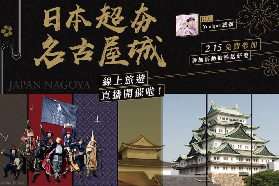 日本旅遊 名古屋旅遊 線上旅遊 名古屋城