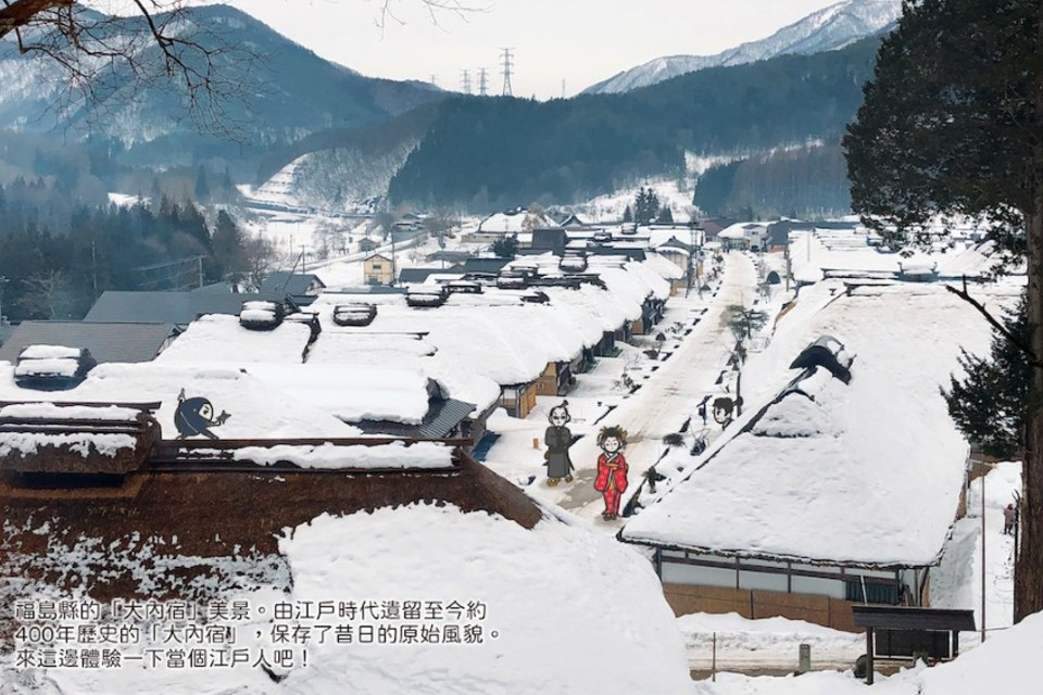爵爵&貓叔 插畫 日本旅遊 大內宿 下雪