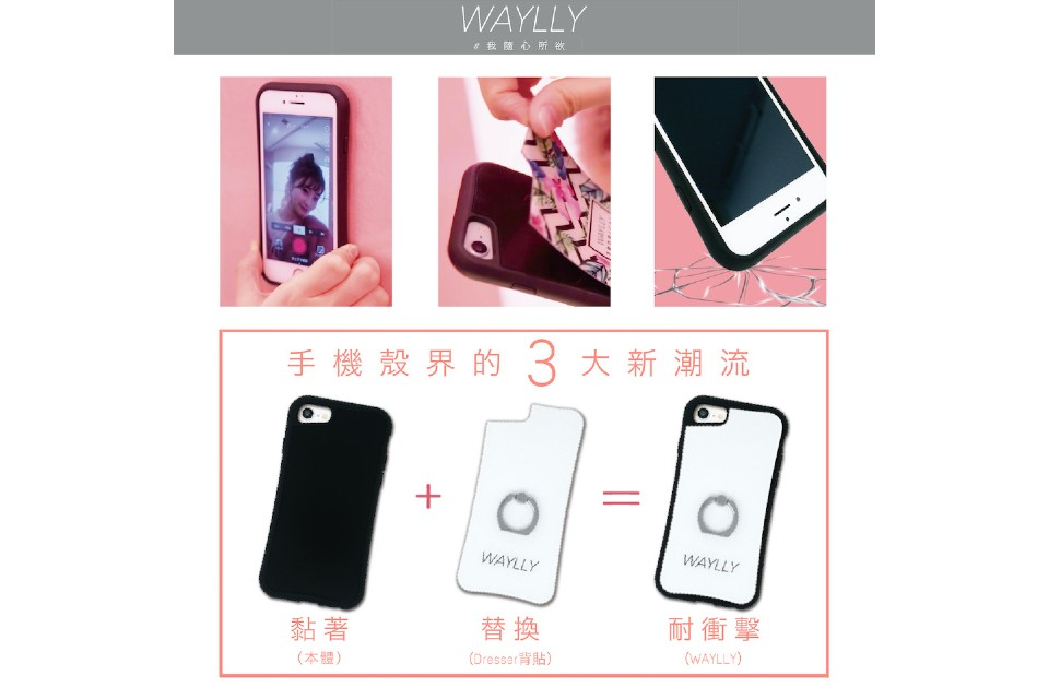 安婕希iphone waylly手機殼2