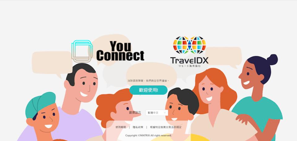 海外旅遊 出國旅遊 線上旅遊 環遊世界 旅行 TravelDX