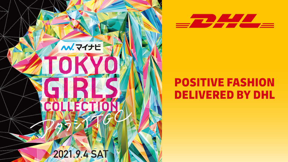 TGC DHL FASBEE 東京女孩時裝秀 時裝秀 日本服飾 日本流行 走秀